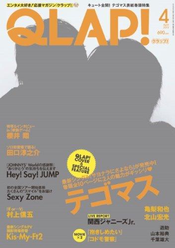 QLAP! (クラップ) 2013年 04月号 [雑誌]