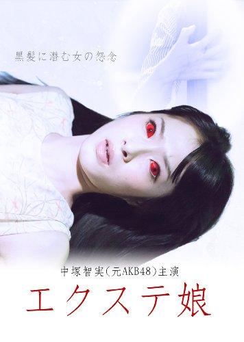 エクステ娘 劇場版 [DVD]