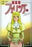 聖王女フェリシア 上巻  TENMAコミックス