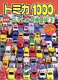 トミカ1000コレクションBOOK (2) (げんきスーパーかんさつ絵本 (11))