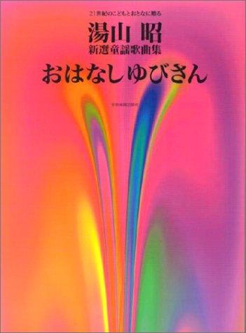 湯山昭新選童謡歌曲集「おはなしゆびさん」
