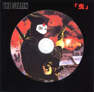 The Stalin / 虫