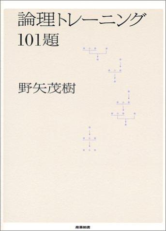 論理トレ-ニング101題