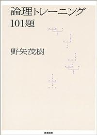 論理トレーニング101題