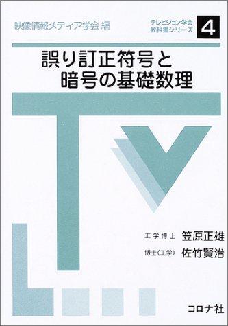 誤り訂正符号と暗号の基礎数理 (テレビジョン学会教科書シリーズ)