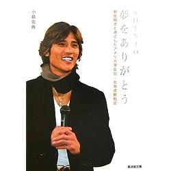 SHINJO夢をありがとう―新庄剛志と過ごしたアメリカ滞在記・北海道観戦記 (廣済堂文庫)