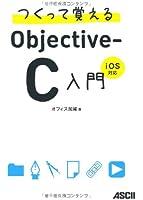 つくって覚えるObjective-C入門 iOS対応
