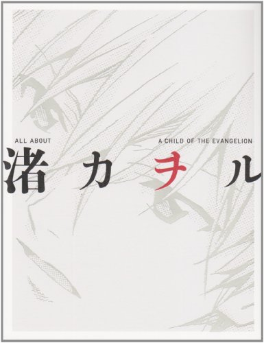 ALL ABOUT 渚カヲル  A CHILD OF THE EVANGELION