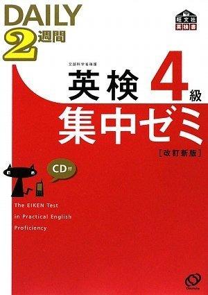 英検4級DAILY2週間集中ゼミCD付(改訂新版) (旺文社英検書)