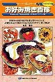 スーパーMs.シリーズ 13 マイライフ編 お好み焼き百珍