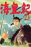 海皇紀 23 (講談社コミックス 月刊少年マガジン)