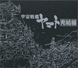 ETERNAL EDITION File No.8&9「宇宙戦艦ヤマト・完結編」