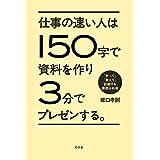 Amazon.co.jp: 仕事の速い人は150字で資料を作り3分でプレゼンする。 「計って」「数えて」「記録する」業務分析術 (幻冬舎単行本) eBook: 坂口孝則: Kindleストア