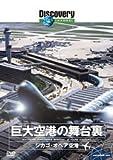 巨大空港の舞台裏 シカゴ・オヘア空港 [DVD]