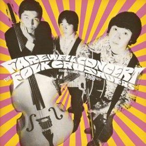 フォークル・フェアウェル・コンサート 1968