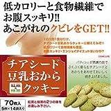チアシード豆乳おからクッキー(紅茶&抹茶)5枚×14袋入