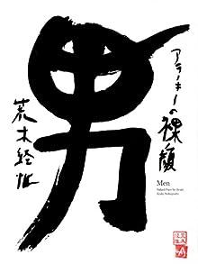 男 アラーキーの裸ノ顔 (ダ・ヴィンチBOOKS)