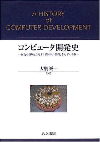 コンピュータ開発史―歴史の誤りをただす「最初の計算機」をたずねる旅