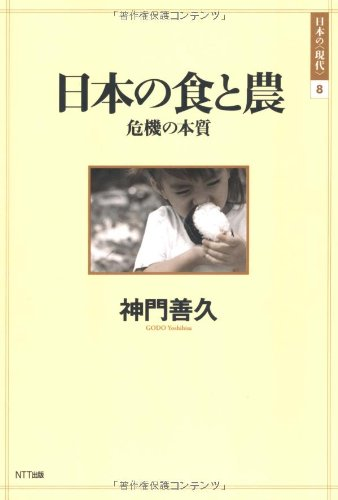 日本の食と農 危機の本質 (シリーズ 日本の〈現代〉)