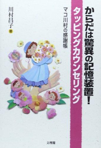 からだは驚異の記憶装置!タッピングカウンセリング―マコ川村の感謝帳