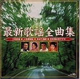 最新歌謡全曲集 十和田湖 人生度胸船を試聴する
