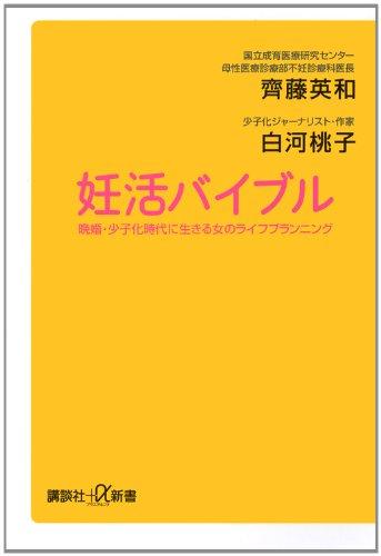 妊活バイブル 晩婚・少子化時代に生きる女のライフプランニング (講談社プラスアルファ新書)