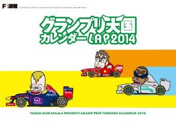 【F1 グランプリ天国】卓上限定カレンダー2014