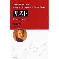 福田 弥著『作曲家◎人と作品 リスト』の商品写真