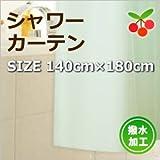 シャワーカーテン 規格サイズ140×180cm/カラーML9603