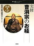 実修 曹洞宗のお経 (宗教書ライブラリー)