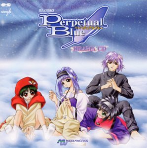悠久幻想曲 3 Perpetual Blue ドラマCD