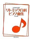 うごきのためのリトミック百科ピアノ曲集