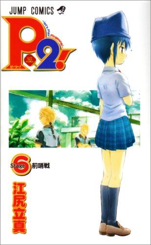 P2! ―let's Play Pingpong!― 6 (ジャンプコミックス)