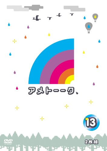 アメトーーク!DVD13 [DVD]