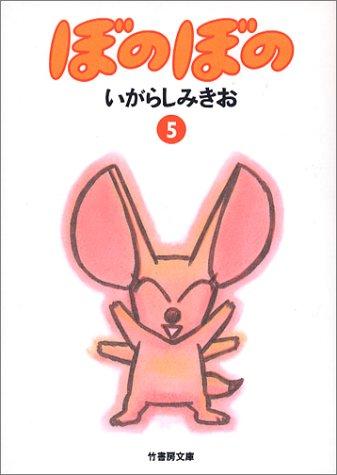 ぼのぼの (5) (竹書房文庫)