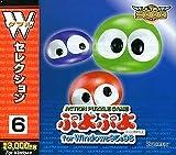 Wセレクション6 ぷよぷよ&マジカルドロップIII