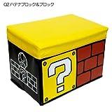 スーパーマリオ ロング収納ボックスチェア(おもちゃ箱+椅子)【02(ハテナ&ブロック) 】