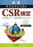 サステナビリティCSR検定公式テキスト