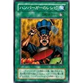 遊戯王カード ハンバーガーのレシピ PS-12N