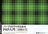 ノン・プログラマのためのPHP入門 10日間コース