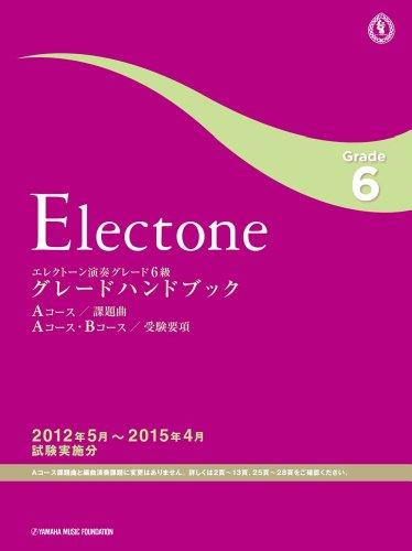 エレクトーン演奏グレード6級 グレードハンドブック 2012.05~2015.04