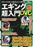 地球丸 エギング超入門DVD vol.1