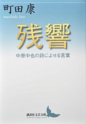 残響 中原中也の詩によせる言葉 (講談社文芸文庫)
