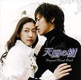 天国の樹 オリジナル・サウンドトラック(DVD付)