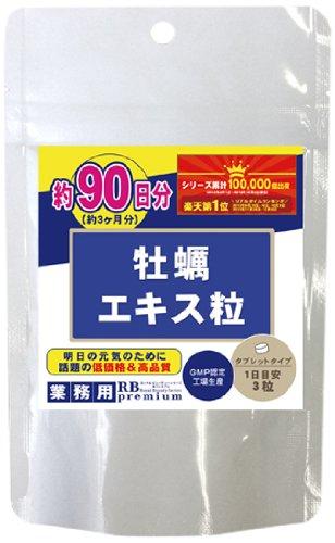 牡蠣エキス粒 270粒