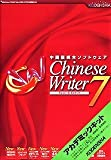 Chinese Writer 7 アカデミック