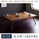 IKEA・ニトリ好きに。天然木オーク材・北欧モダンデザインこたつテーブル【Catlaya】カトレーヤ/長方形(135×85) | ナチュラル