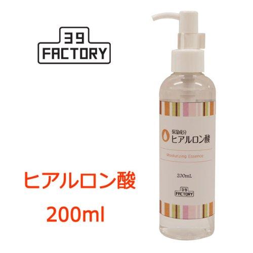 39FACTORY ヒアルロン酸 原液 200ml