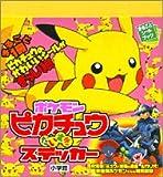 ポケモンピカチュウ だいすきステッカー (まるごとシールブック)