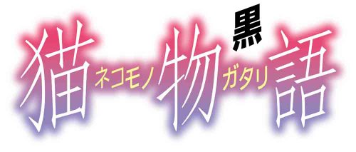 猫物語(黒) 第一巻/つばさファミリー(上)(完全生産限定版) [Blu-ray]